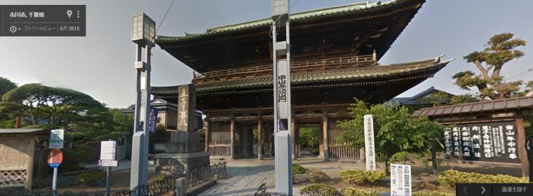 法華経寺正面入り口